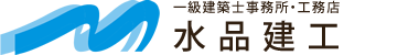 眼科の開院【新装工事】(埼玉県戸田市)