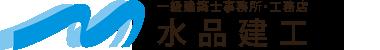 埼玉県川口市内の狭小地でフル装備耐震住宅(二世帯住宅)