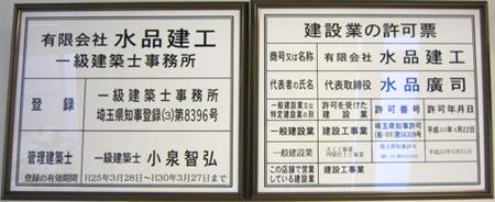 建築業許可・一級建築士事務所証明書