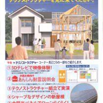 住まいの耐震博覧会のチラシ・テクノストラクチャーを見に来てください。さいたまの木造住宅の水品建工