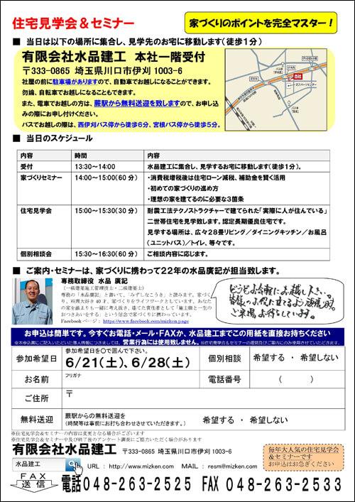 住宅見学会&家づくりセミナー(裏)