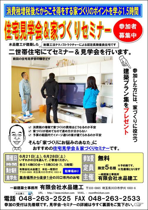 住宅見学会&家づくりセミナー(表)