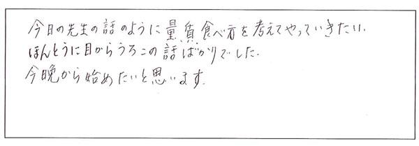 埼玉県川口市K様の感想文
