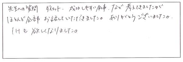 埼玉県川口市Y様の感想文