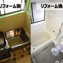 お風呂(浴室)のリフォーム工事前と工事後の比較