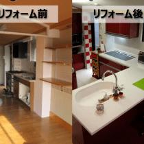 キッチンのリフォーム前とリフォーム後の比較