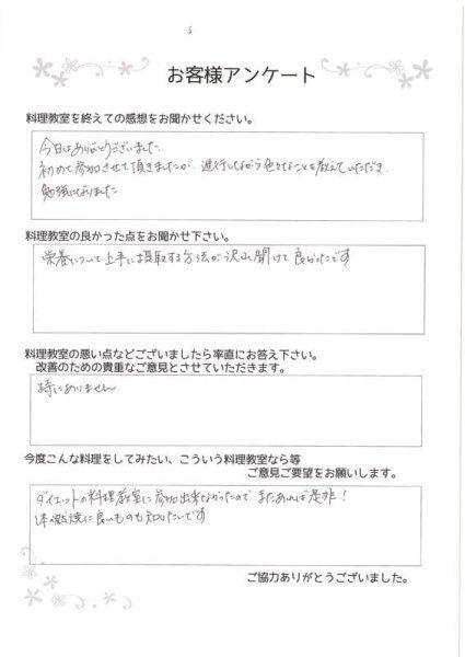 埼玉県川口市S様の感想文