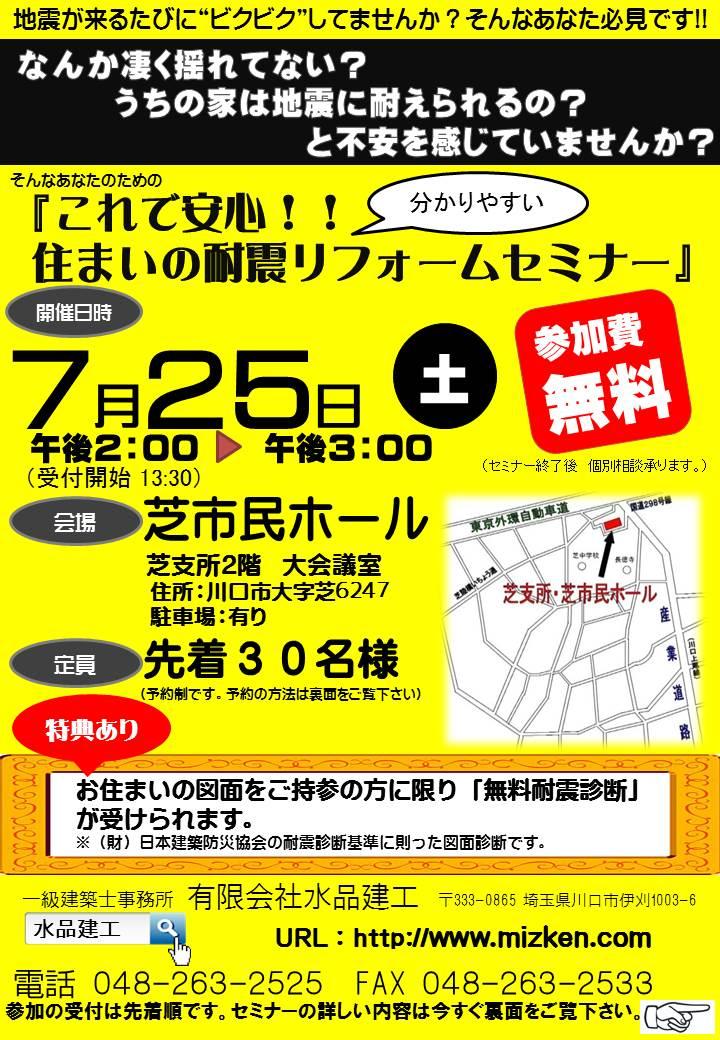 これで安心!住まいの耐震リフォームセミナー7月25日(土)開催!