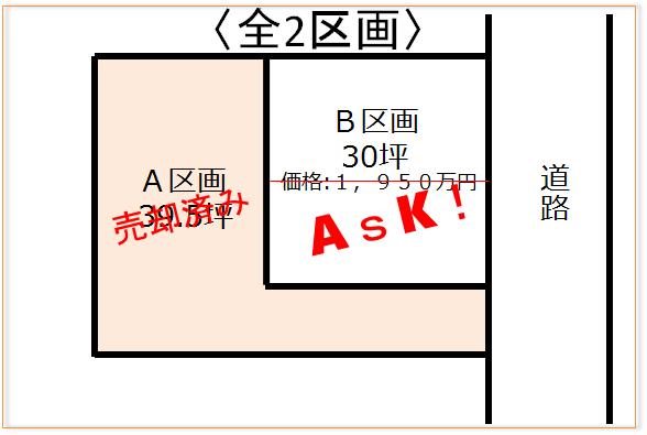 川口市伊刈・宅地分譲地【39.5坪・30坪】