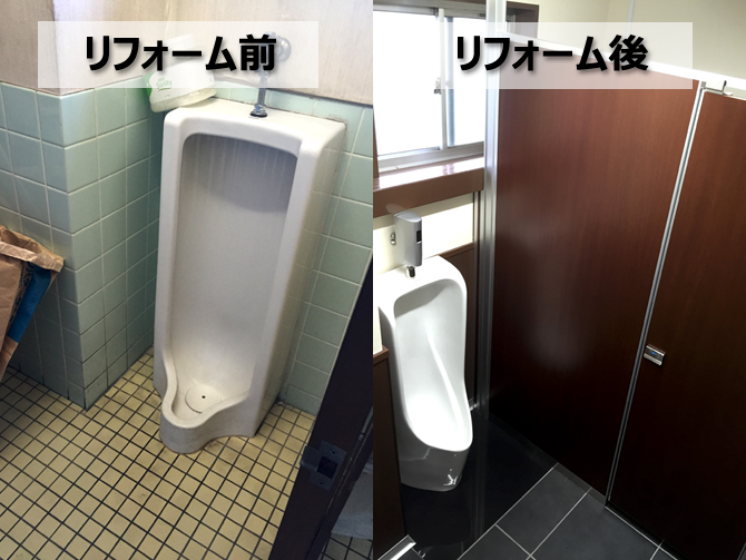 戸田オフィストイレ改修工事のリフォーム前とリフォーム後の比較写真