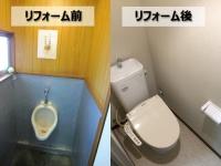 トイレのリフォーム前とリフォーム後の比較
