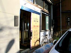 リノベーション中の玄関。引き戸に改修をしている。