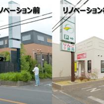 飲食店を診療所・薬局にリノベーション