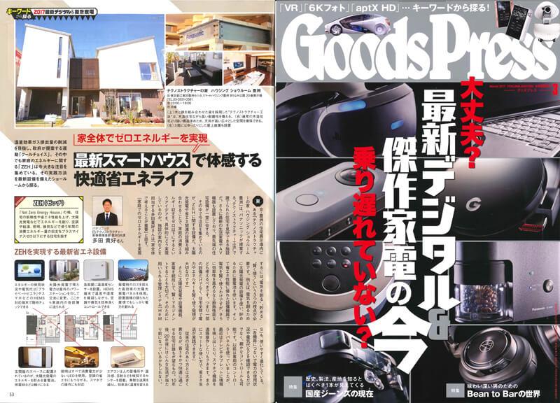 水品建工が施工したスマートハウス(ZEH)がGoodsPress紙に掲載されました。