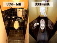 埼玉県蕨心の割烹「神谷」のトイレリフォーム前とリフォーム後の比較