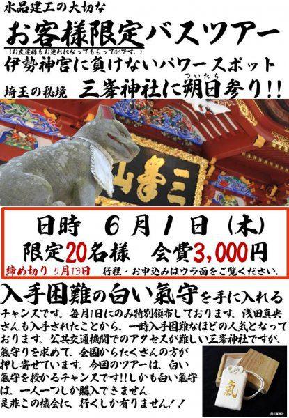 6/1(木)三峯神社バスツアーチラシ(表)