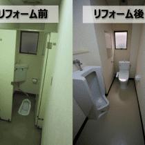 埼玉県川口市のオフィス(研究所)のトイレリフォーム前・後