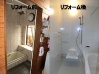 断熱化お風呂リフォーム(埼玉県さいたま市)