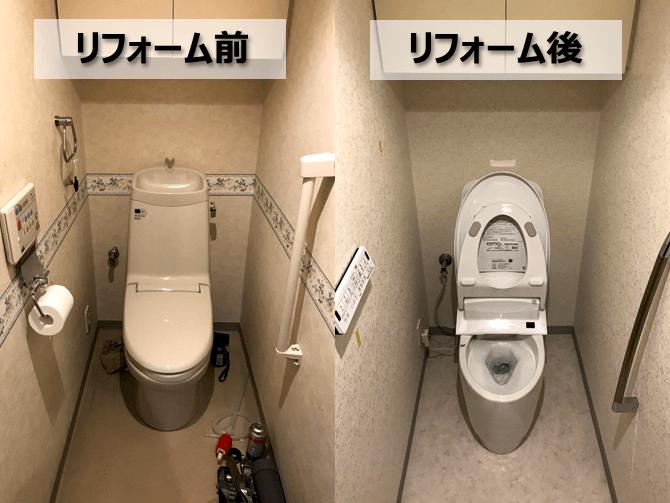 マンションのトイレリフォーム【埼玉県さいたま市】