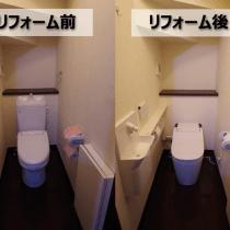 1・2階のトイレを1日でリフォーム【埼玉県川口市】