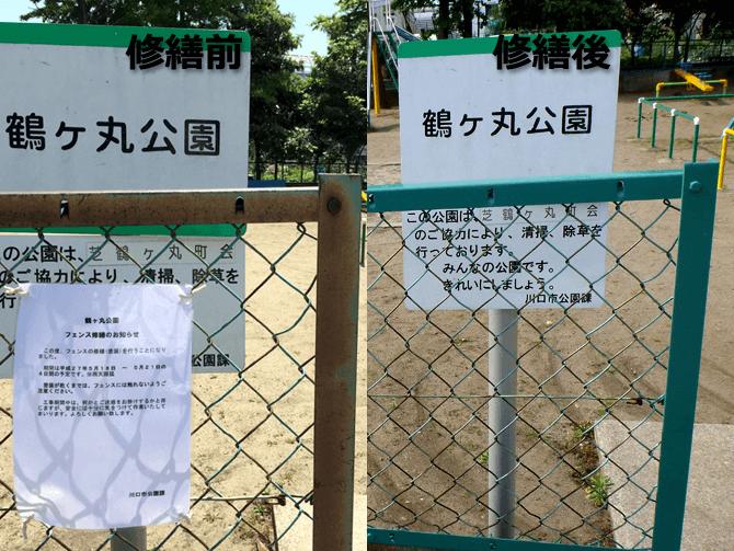 鶴が丸公園フェンス塗装工事【川口市公共工事】