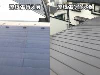 屋根の張替え工事(埼玉県川口市)