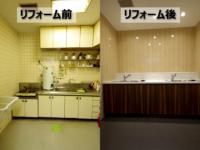 テナント用給湯室のリフォーム(東京都文京区の複合型マンション)