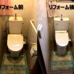 トイレの便器交換工事(埼玉県川口市)