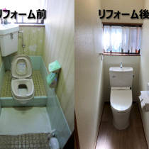 和式から洋式へトイレの全面リフォーム(埼玉県川口市)