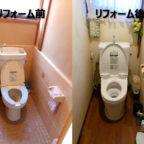 女性のお客様用トイレと自宅のトイレを全面リフォーム(埼玉県蕨市)