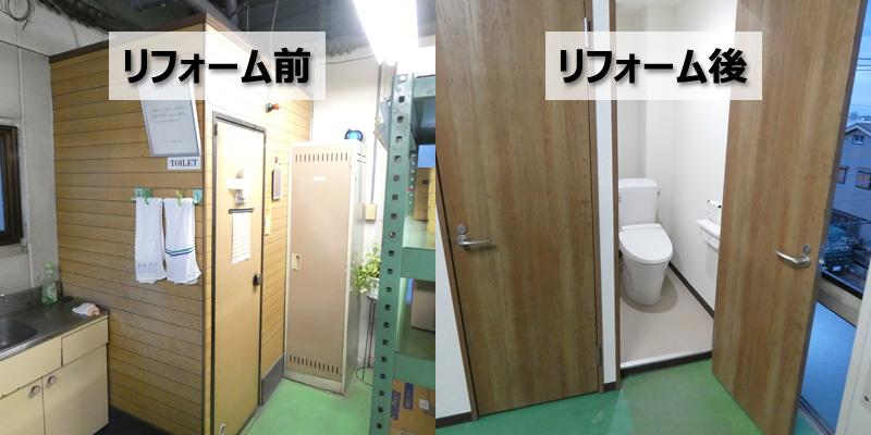 営業所の女子トイレ増設