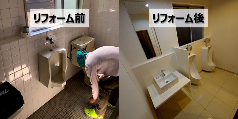 トイレのレイアウト変更&リフォームで待ち時間を削減した事例(埼玉県川口市 T社様オフィス)