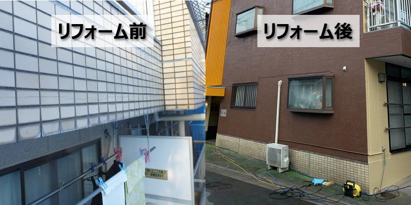 アパートの外壁改修・屋上の防水工事(埼玉県さいたま市)