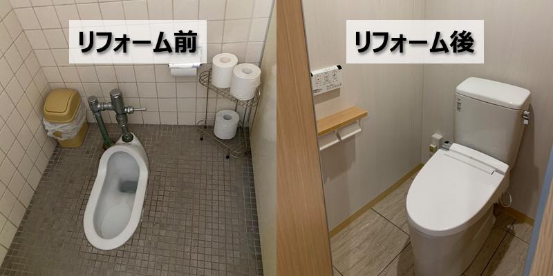 オフィスビルのトイレリフォーム(東京都)