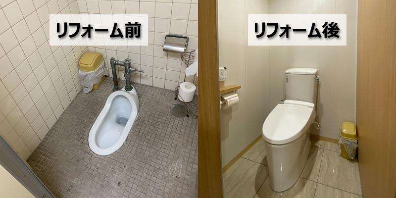 オフィスビルのトイレリフォーム(東京都)【2F】