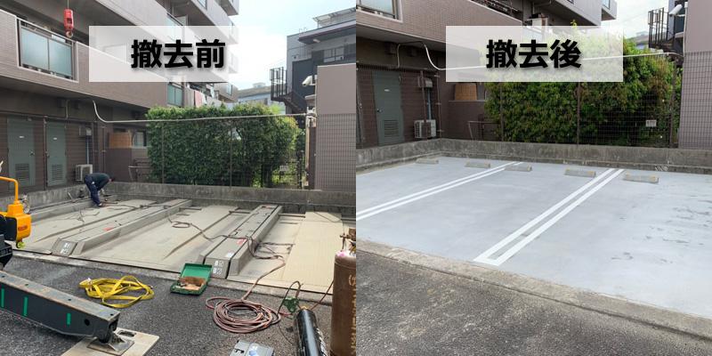 マンションの機械式駐車場を撤去(埼玉県さいたま市)