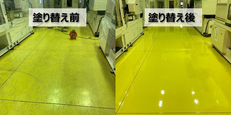 工場の床を塗り替え(埼玉県川口市)
