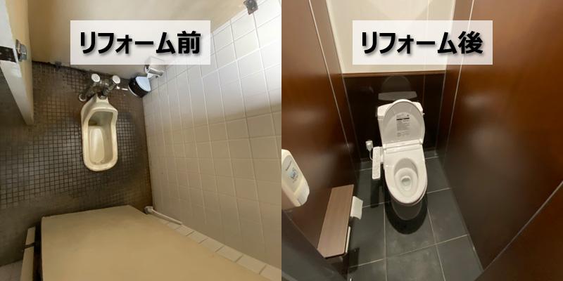 工場のトイレリフォーム【埼玉県内の事業者様】
