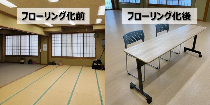 畳からフローリングへの床張り替えリフォーム事例(伊刈町会会館)
